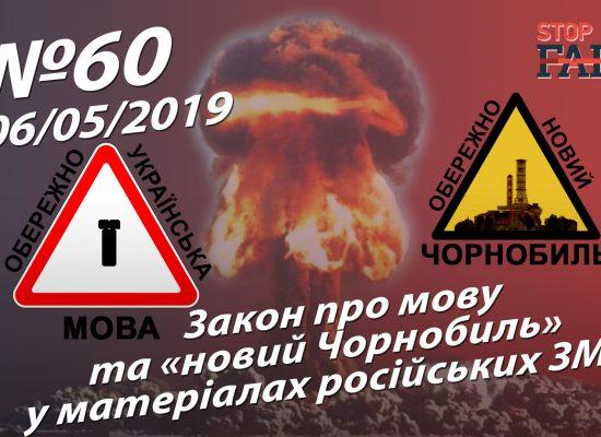 Закон про Мову та «новий Чорнобиль» у матеріалах російських ЗМІ – StopFake.org
