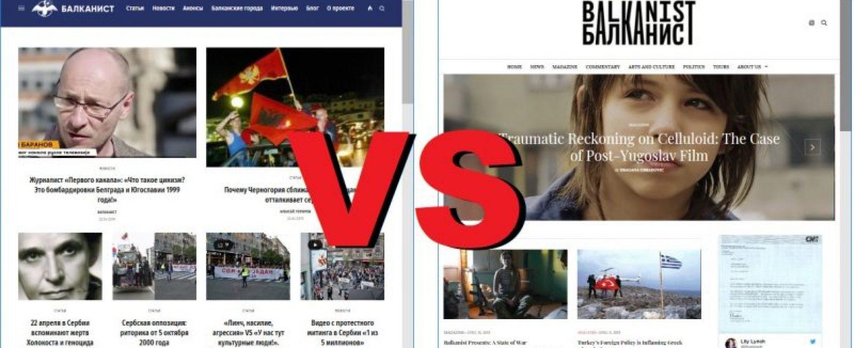 Sitio web ruso intenta suplantar a medio que informa sobre los Balcanes
