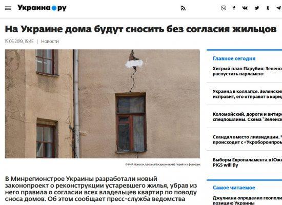 Манипуляция: В Украине дома будут сносить без согласия жильцов