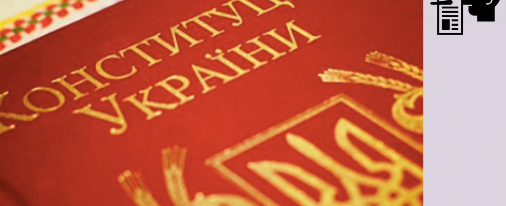 Фейк: Закон об украинском языке нарушает Конституцию Украины, а нарушители понесут уголовную ответственность