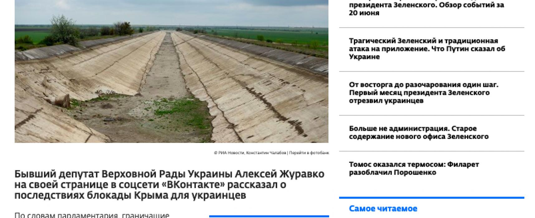 Fake: L'Ukraine fait face à une catastrophe écologique provoquée par une crise de l'eau en Crimée