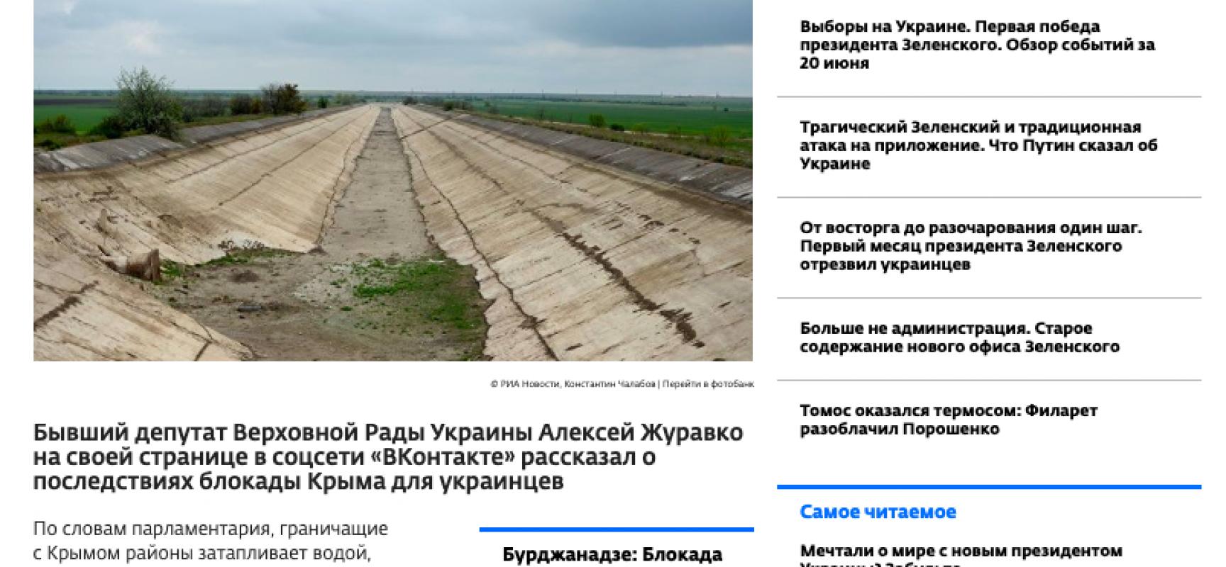 Fake: Ucraina catastrofe ecologica a causa del blocco idrico in Crimea