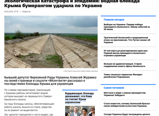 Fake: Ukraine's Crimea Water Blockade Results in Environmental Disaster