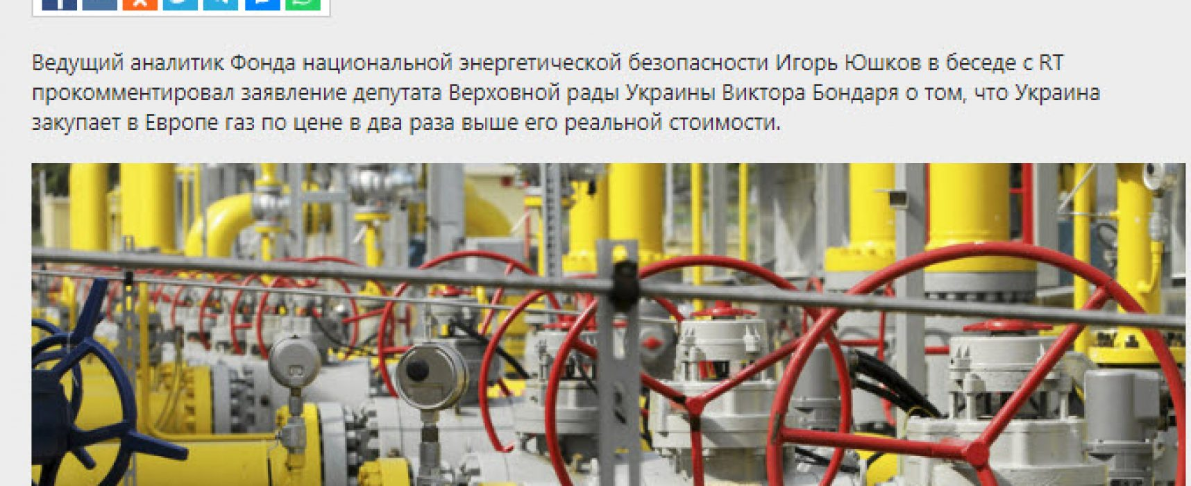 Fake: l'Ucraina acquista il gas dall'Europa ad un prezzo doppio rispetto al suo valore reale