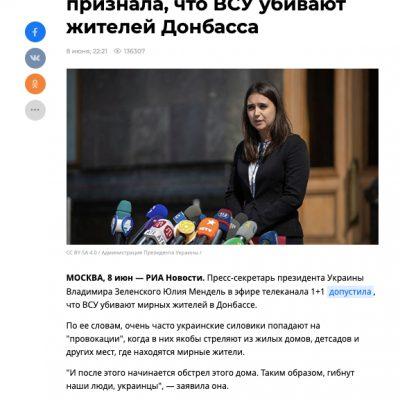 Фейк: Киев признал, че украинските войници убивали мирните жители в Донбас