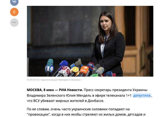 Fake: Kyiv Admits Shelling Donbas Civilian Areas