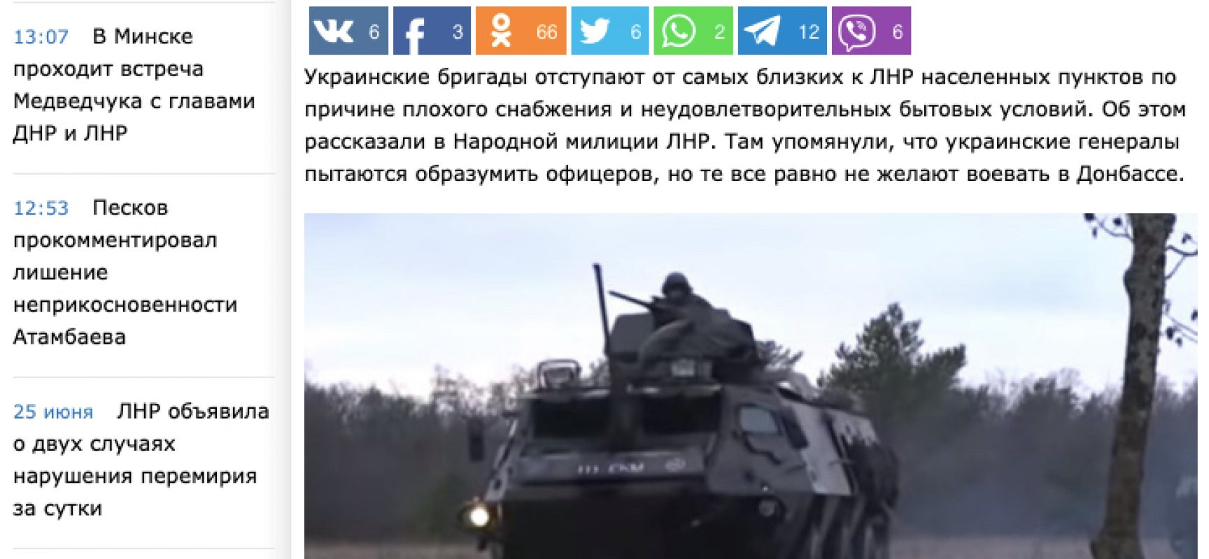 Fake: Ukrainian Army Pulling Back from Contact Line Because of Personnel and Equipment Shortages