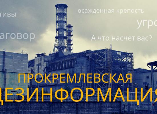 Чернобыльская катастрофа и сила историй