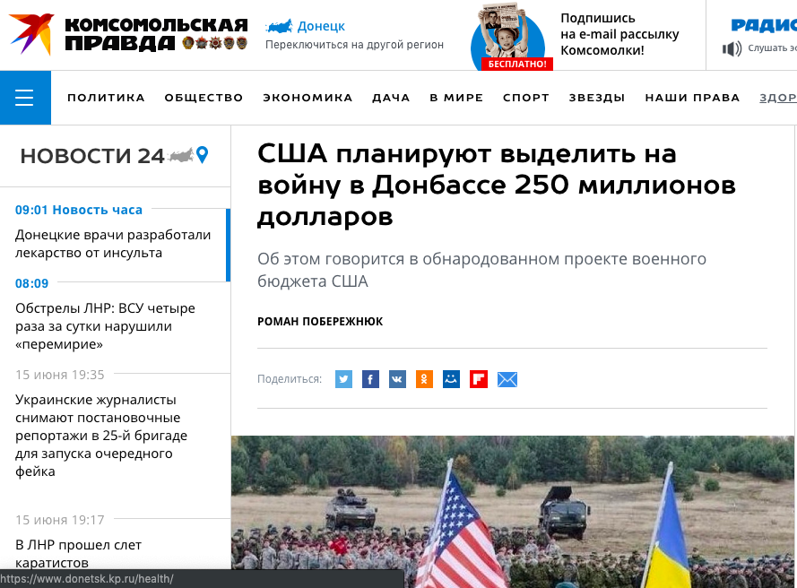 Fake: US Allocates $250 Million to Ukraine for War and Provocations