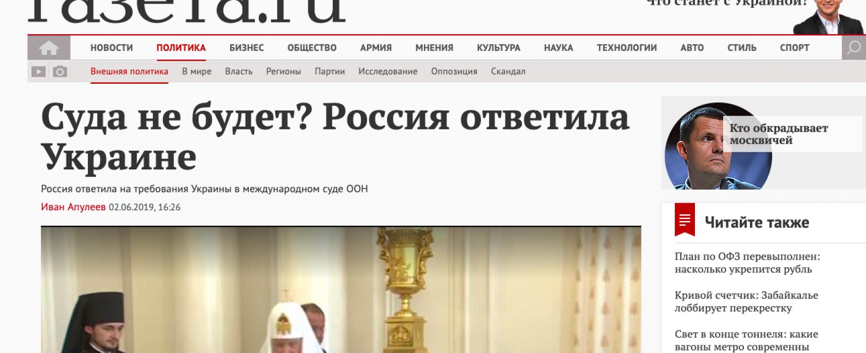 Manipulation: La guerre dans le Donbass et l'annexion de la Crimée ne sont pas couverts par la juridiction de la Cour Internationale de Justice (CIJ)