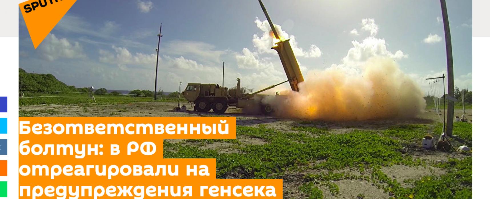 Fake: La Russie n'a rien à voir avec la course à l'armement et ne viole pas le Traité sur les forces nucléaires à portée intermédiaire