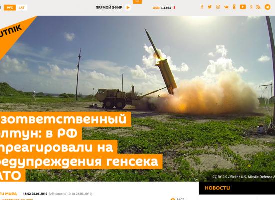 Фейк: Россия не причастна к гонке вооружений и не нарушает договор о ликвидации ракет