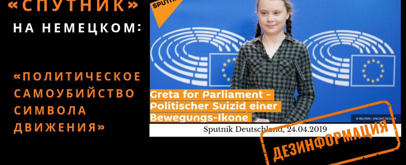 Więcej wątpliwości, mniej informacji: nowe trendy w kampanii dezinformacyjnej przeciwko UE