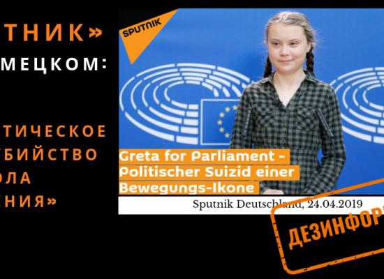 Больше сомнений, меньше информации: новые тренды дезинформационной кампании против ЕС
