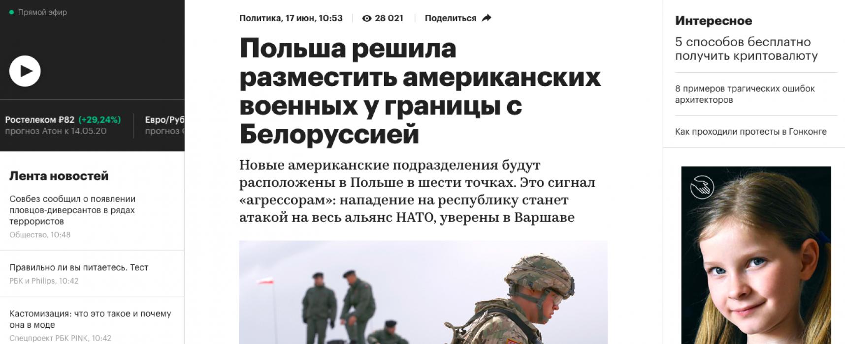 Фейк: Польша провоцирует Россию и нарушает договоры, размещая у себя военных США