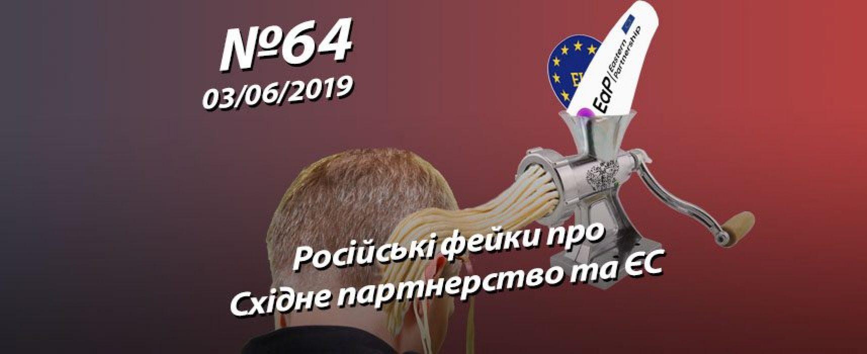 Російські фейки про Східне партнерство та ЄС – StopFake.org