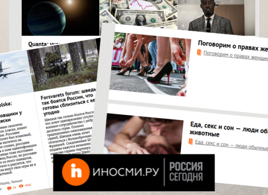 ИноСМИ: Кремль краде новини, аби формувати погляди