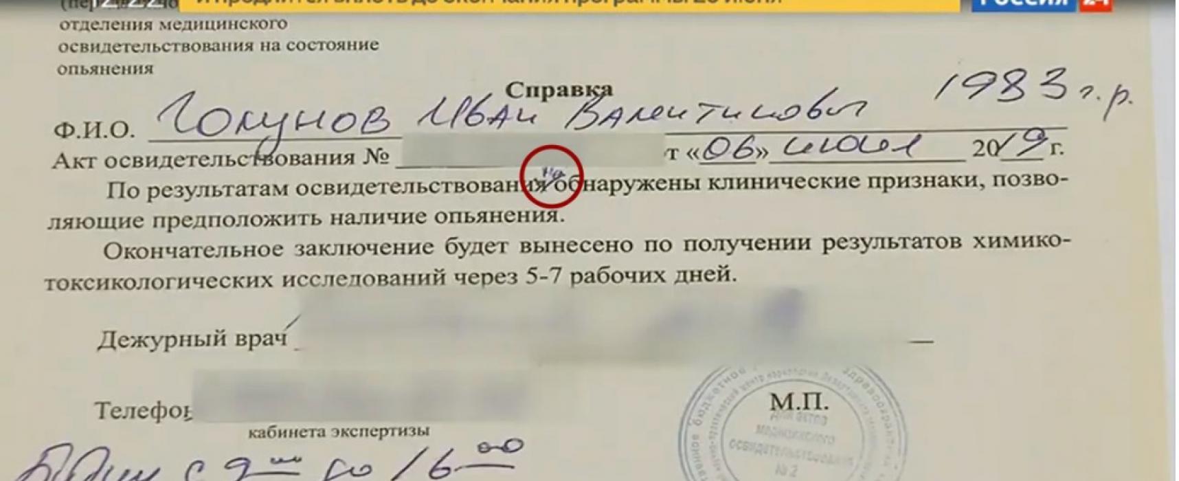 Russian independent journalism under disinformation attack