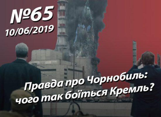 Правда про Чорнобиль: чого так боїться Кремль? – StopFake.org