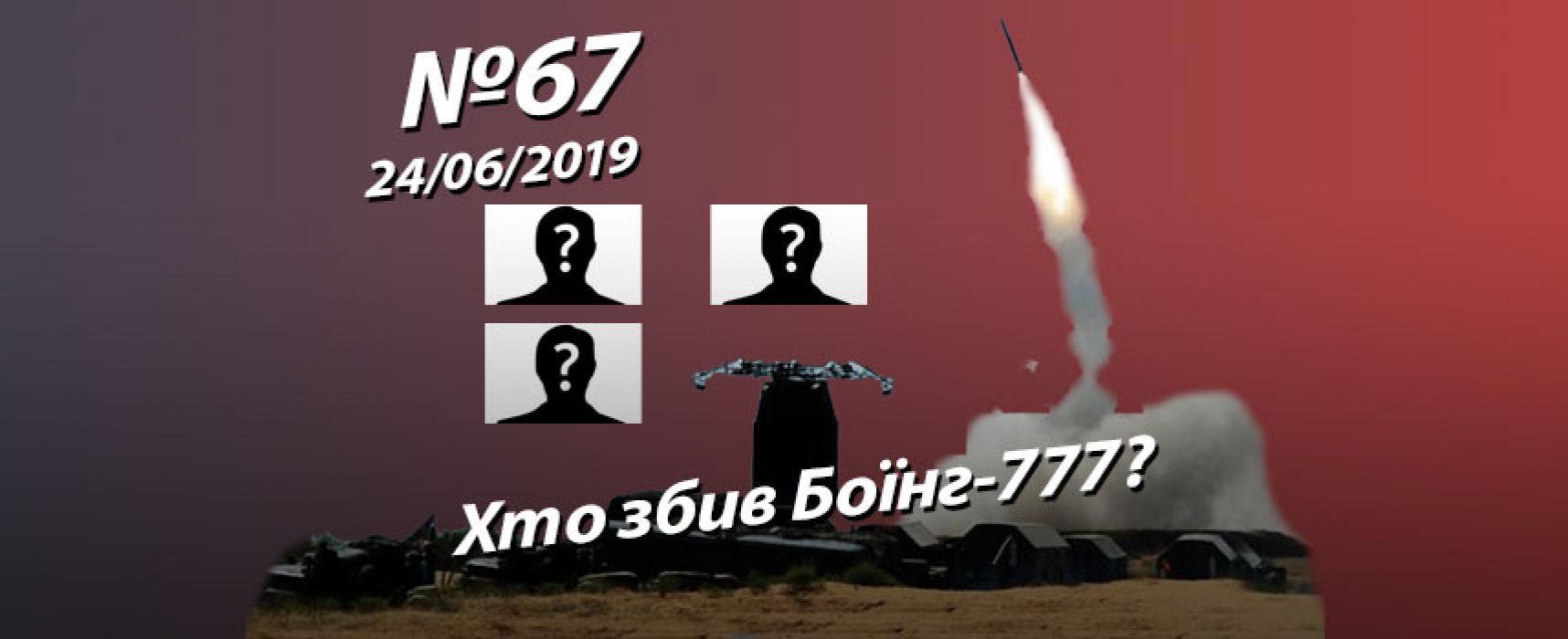 Хто збив Боїнг-777? – StopFake.org