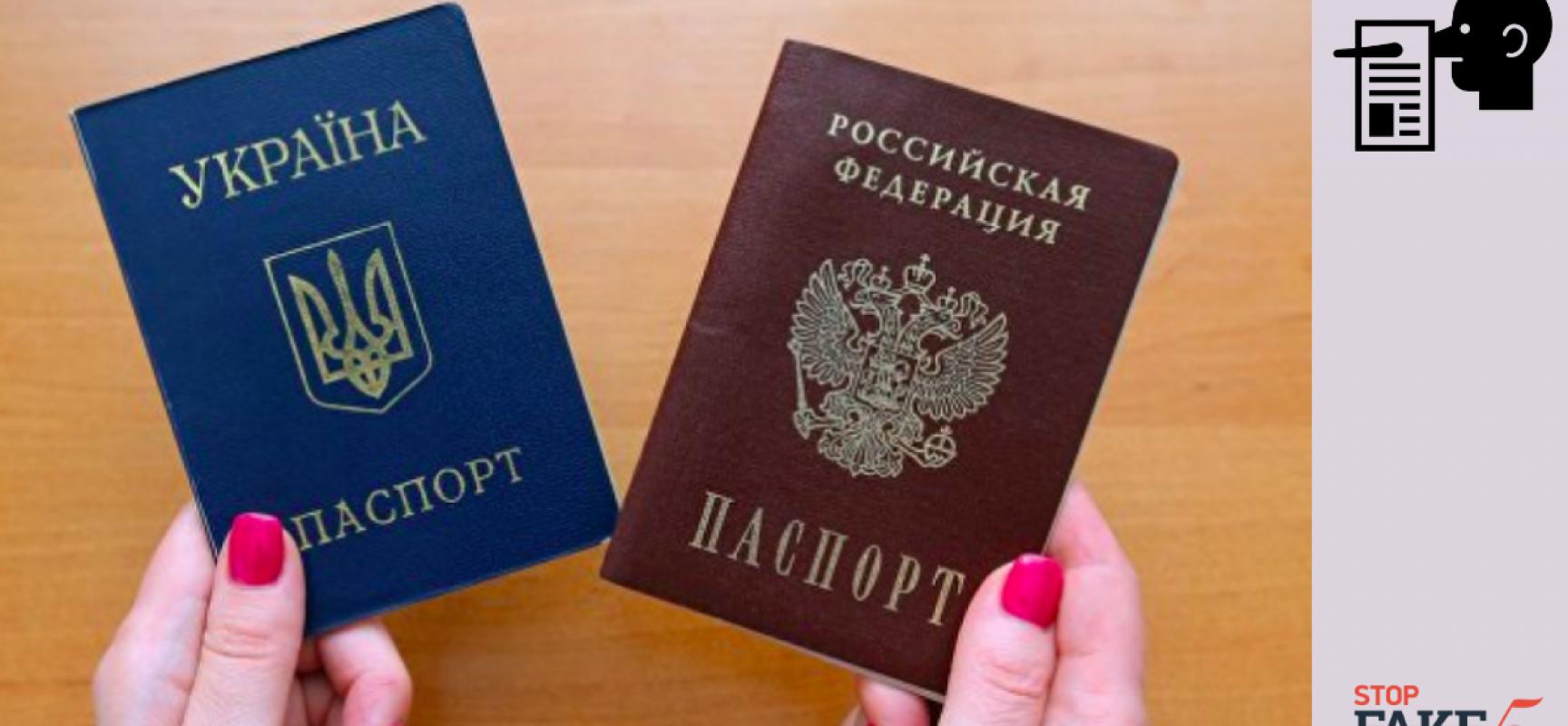 Manipolazione: Kiev requisirà le proprietà a chi prenderà il passaporto russo