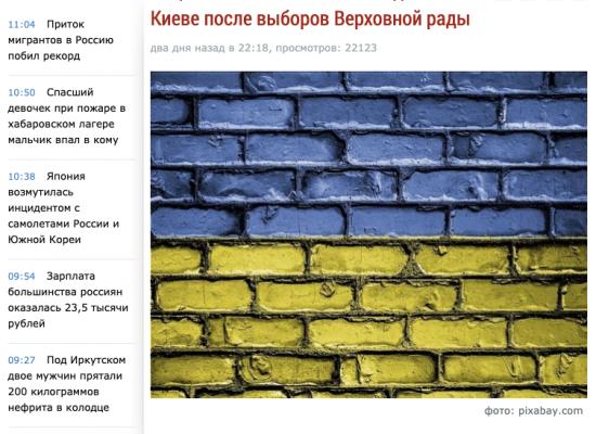 Fake: Des nationalistes se rassemblent à Kiev après un scrutin à la Verkhovna Rada