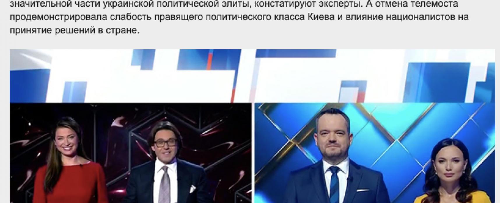 Фейк: Националисты диктуют правила всей Украине и отменили телемост