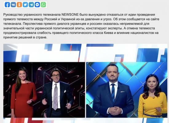 Фейк: Націоналісти диктують правила всій Україні і скасували телеміст