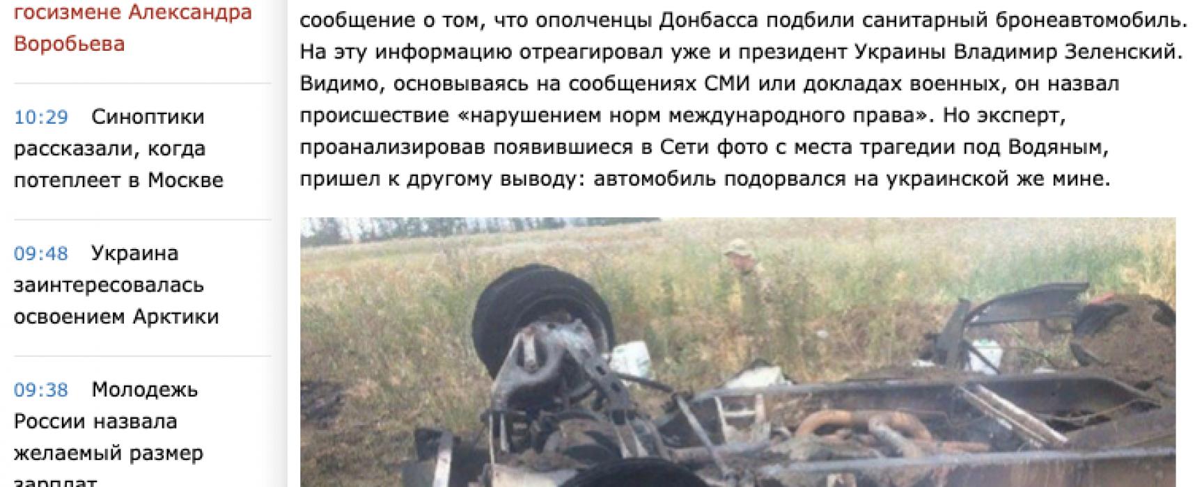 Фейк: Украинские военные обманули президента Зеленского