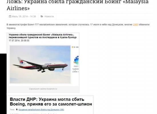 5 років після MH17: фейки, розвінчані StopFake за ці роки