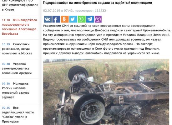 Фейк: Українські військові обдурили президента Зеленського
