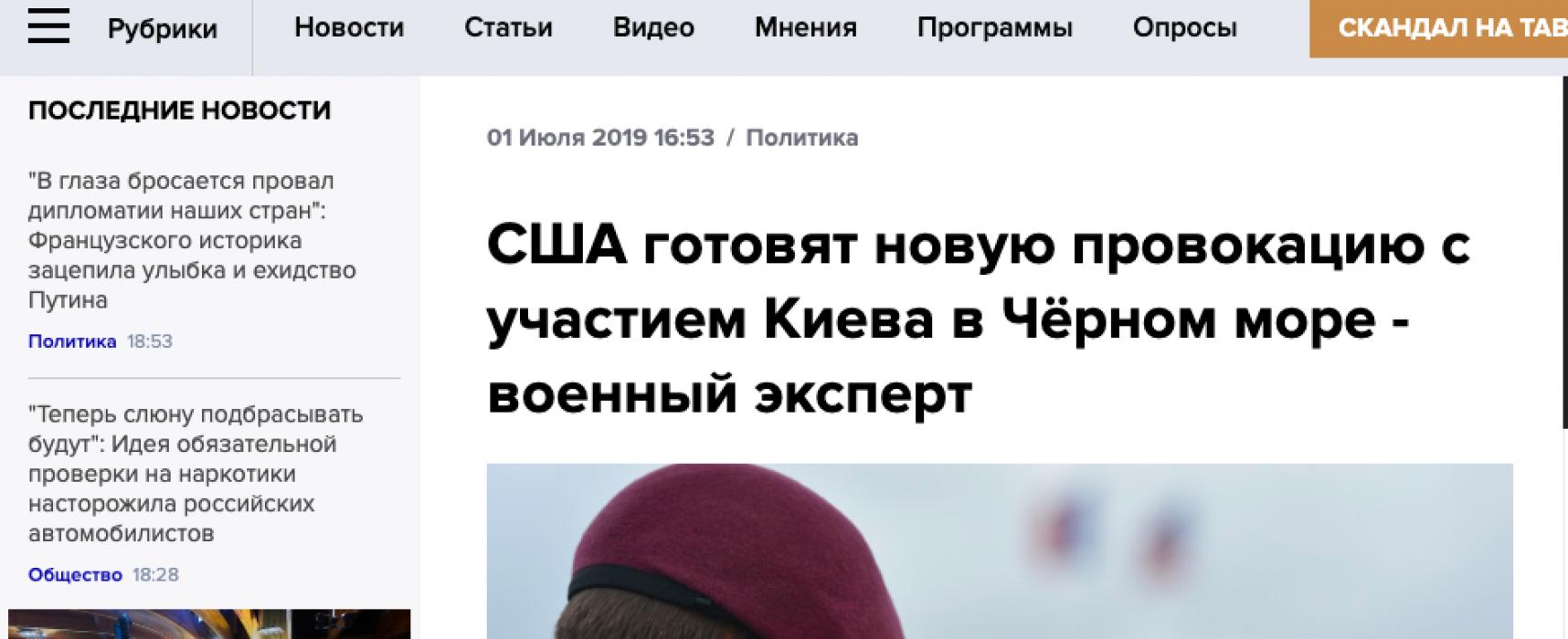 Фейк: под видом маневров «Sea Breeze» США готовят Киев к «новой провокации» против России