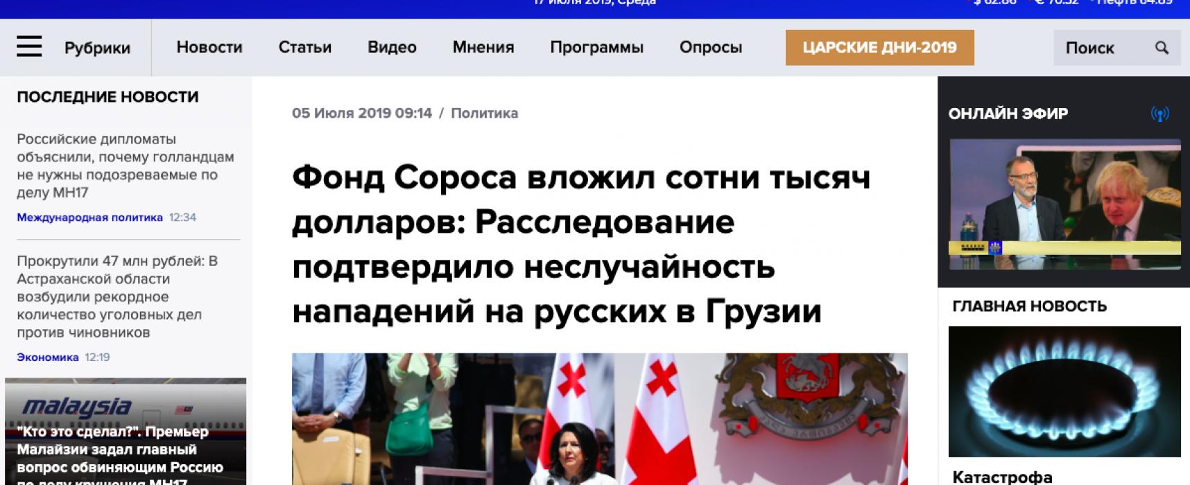 Фейк: Антиросійські протести у Грузії спровокував фонд Сороса «Відкрите суспільство»