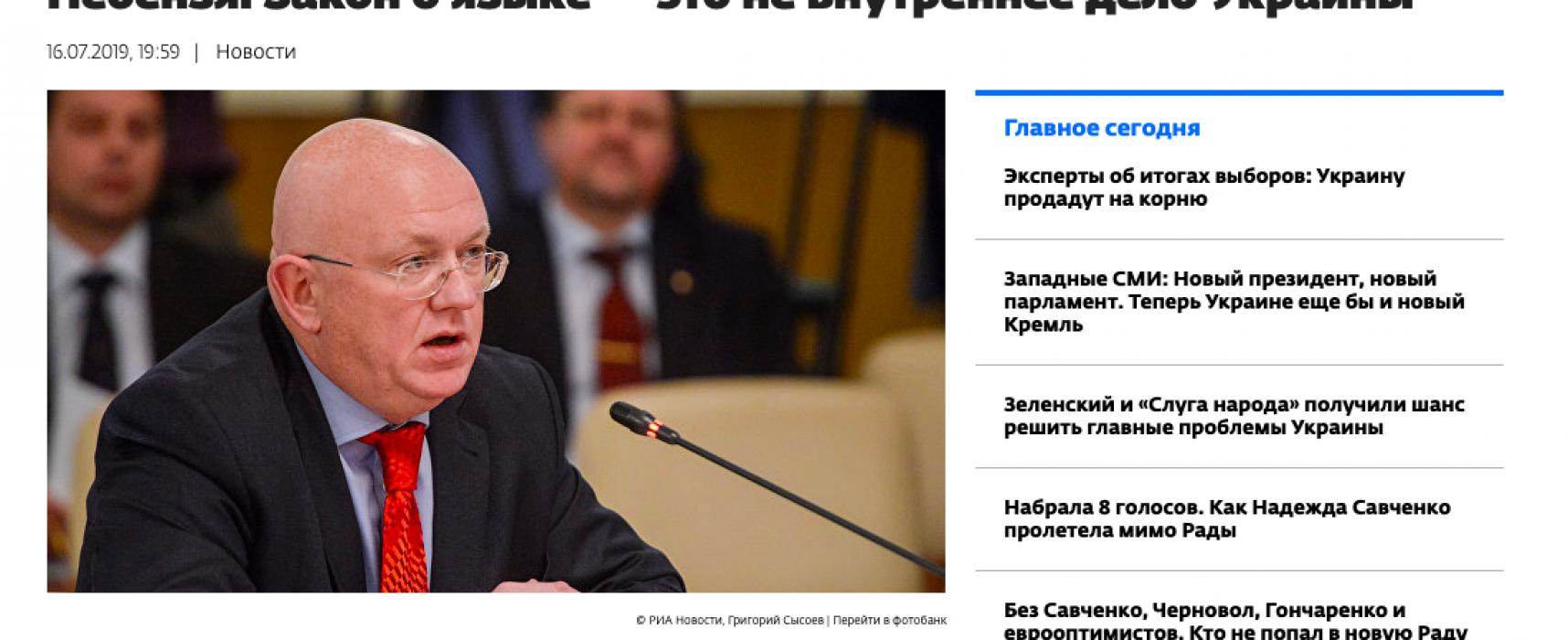 Фейк: Украину «высекли» в Совбезе ООН за «карательную украинизацию»