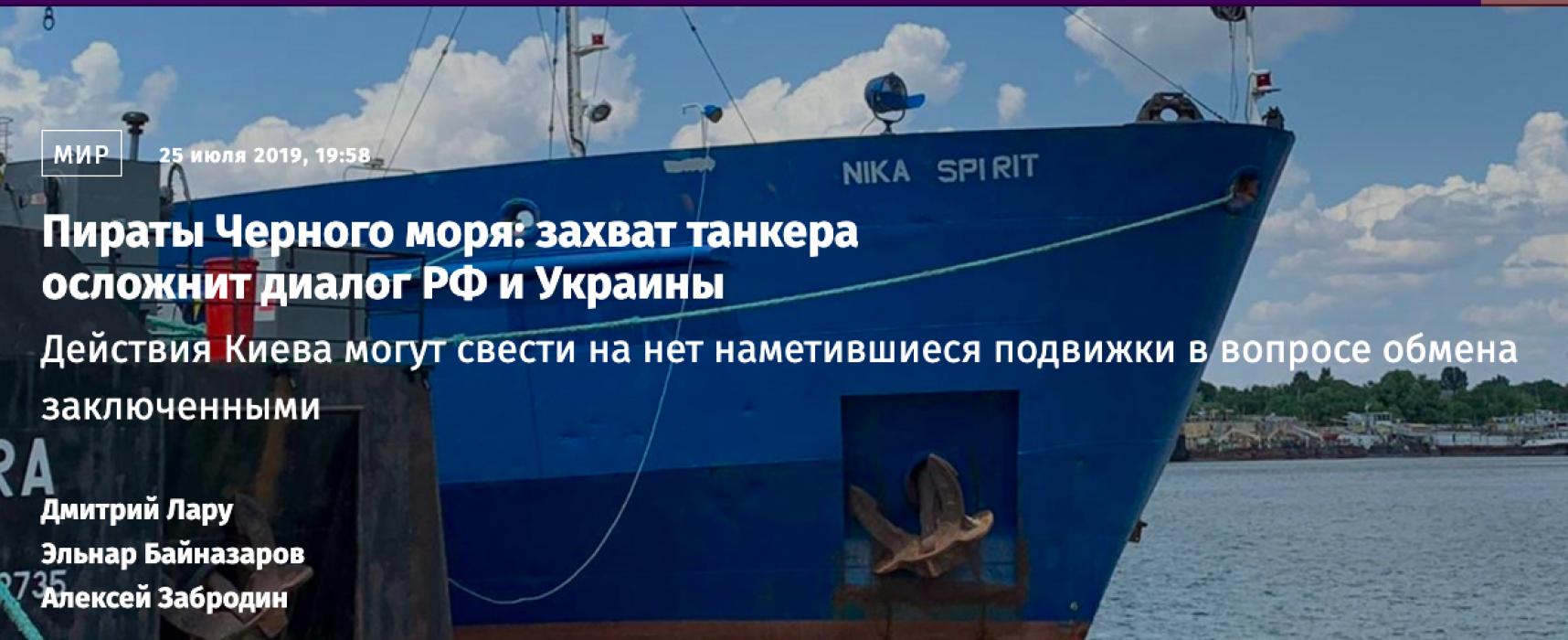 Фейк: Задержание российского танкера в Измаиле – провокация Порошенко
