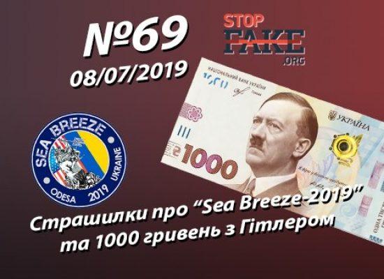 """Страшилки про """"Sea Breeze-2019"""" та 1000 гривень з Гітлером – StopFake.org"""