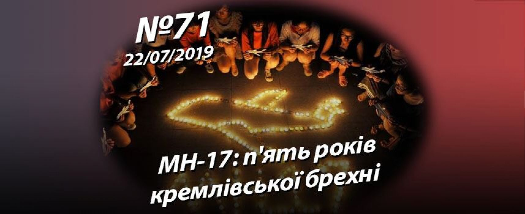 MH-17: п'ять років кремлівської брехні – StopFake.org
