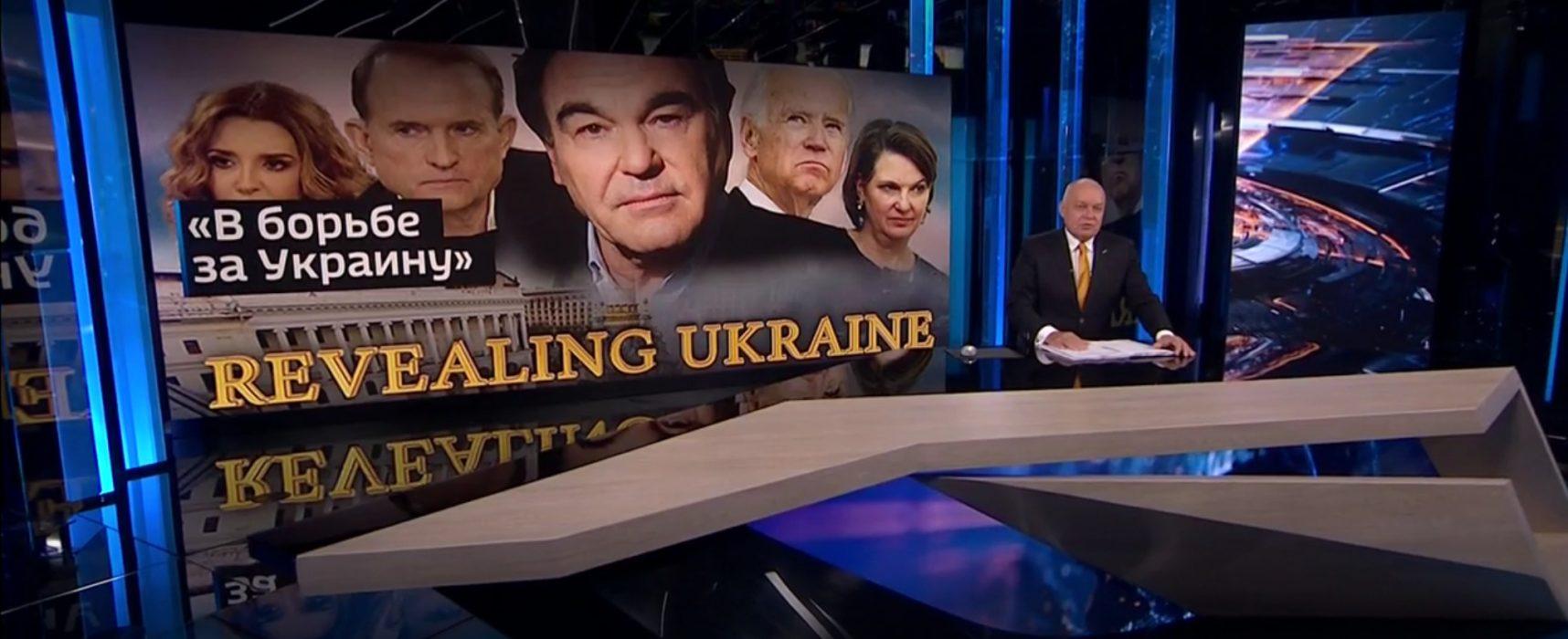 Фейк российских телеканалов: фильм Оливера Стоуна об Украине получил гран-при итальянского кинофестиваля