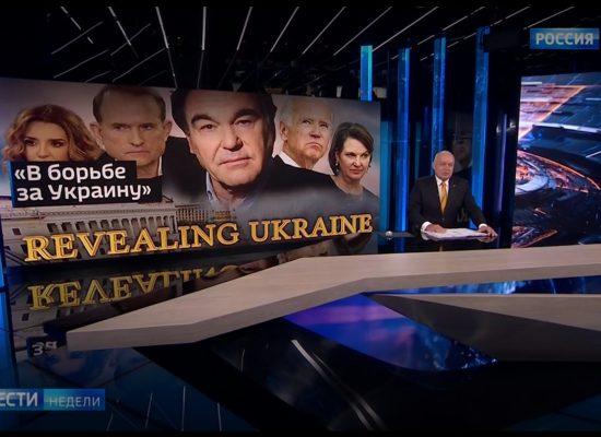 Фейк російських телеканалів: фільм Олівера Стоуна про Україну отримав гран-прі італійського кінофестивалю