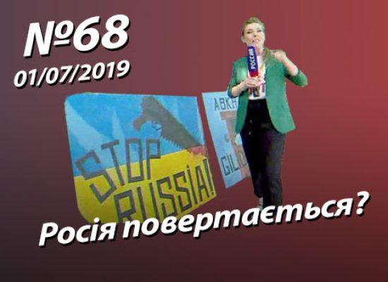 Росія повертається? – StopFake.org
