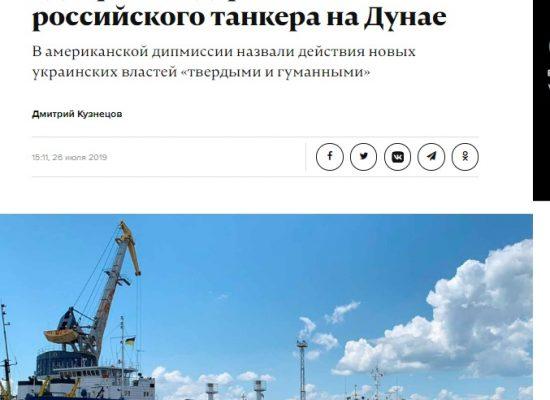 Manipulacja: W Stanach Zjednoczonych zaakceptowano zatrzymanie przez Ukrainę rosyjskiego tankowca