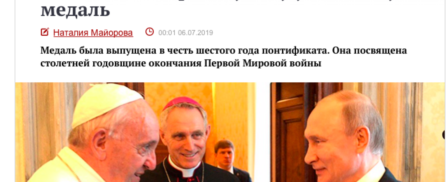 Fake: Pope Presents Putin with Guardian Angel of Peace Medal