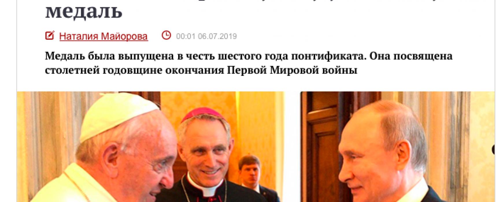 """Фейк: Папа Римский вручил Путину медаль """"Ангел-хранитель мира"""""""