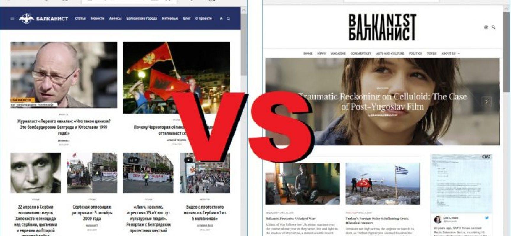 Ruski sajt pokušao da se predstavi kao već poznata medijska kuća sa Balkana (na engleskom)