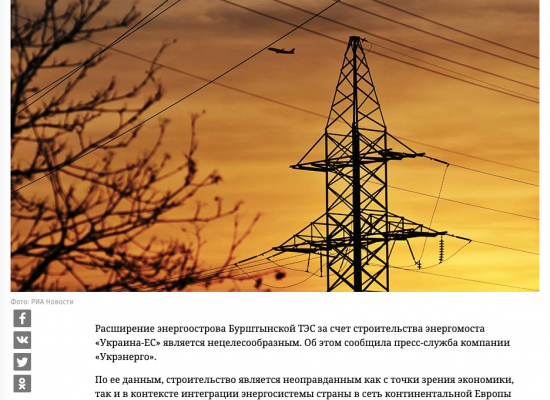 Manipulacja: Ukraina stwierdziła, że most energetyczny z UE nie ma uzasadnienia