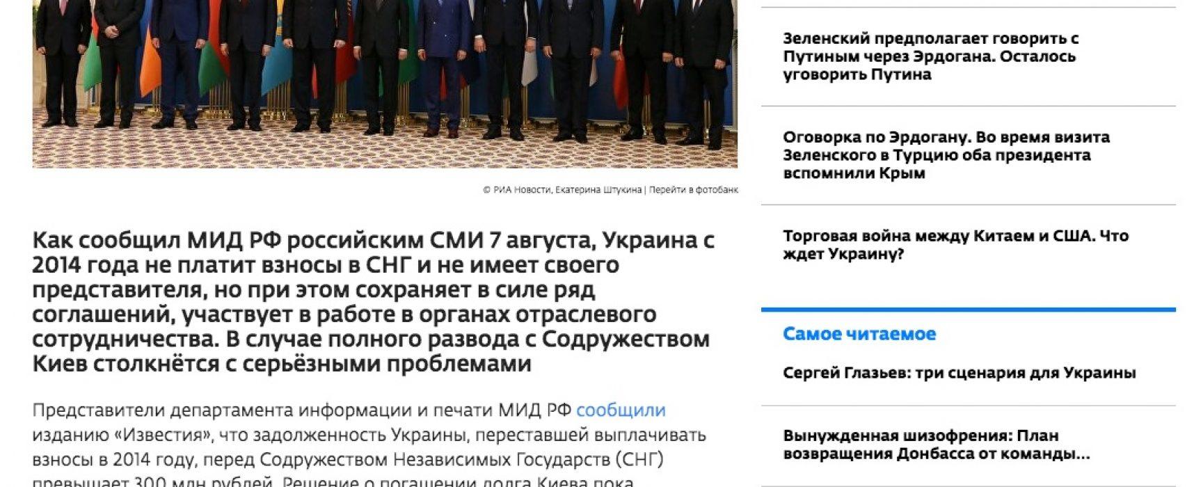 Fake: Ukrajina neplní své mezinárodní závazky