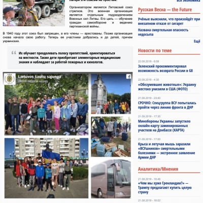 Fake: Lithuania Teaches War to Ukrainian Children