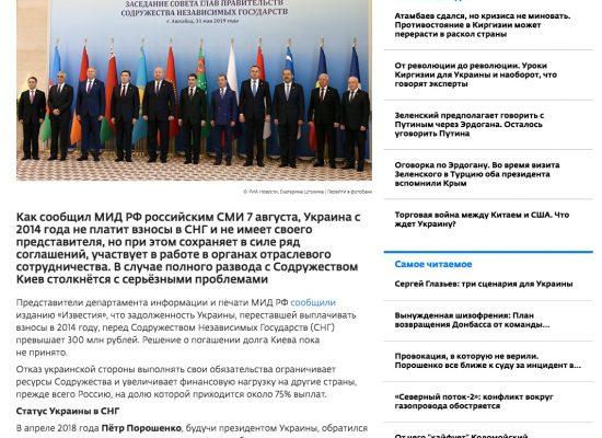 Фейк: Украина не платит взносы в СНГ и не спешит выходить из Содружества