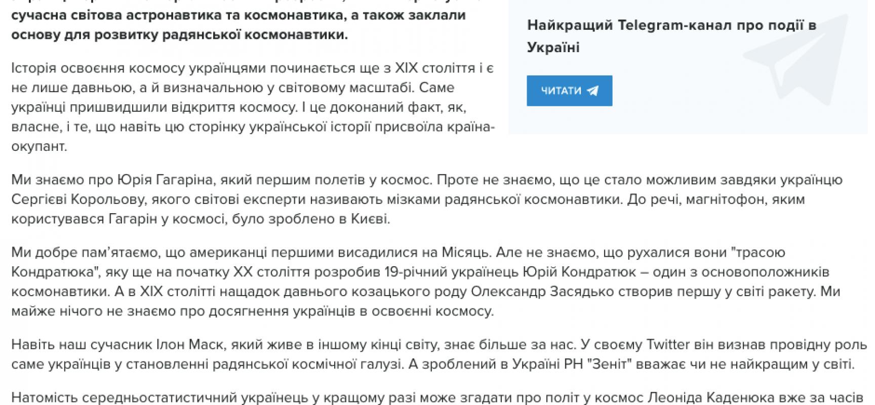 Фейк: От космического будущего Украины осталось только советское прошлое
