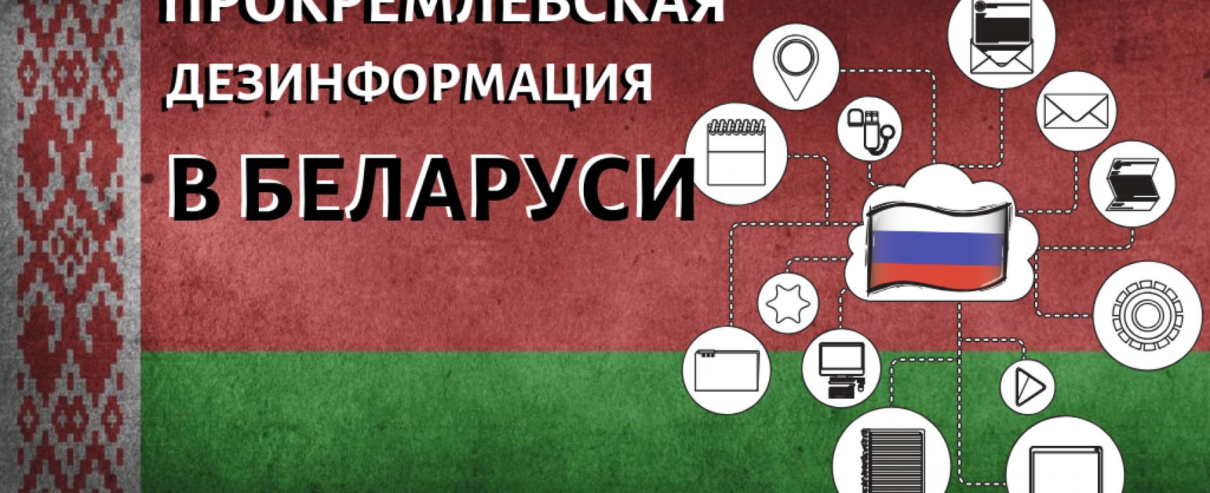 Ваше місцеве прокремлівське ЗМІ: Дезінформація в Білорусі